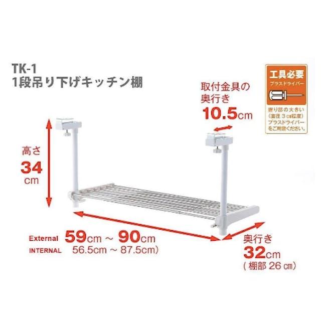 HEIAN SingleTier Adjustable Kitchen Hanging Shelf - 4